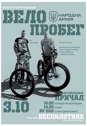 Велопробег запланирован на 3 октября. Фото: соцсети