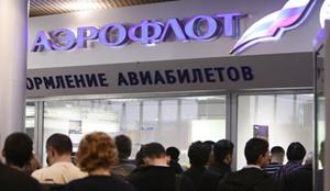 Кассы Аэрофлота. Фото: aktav87.narod.ru