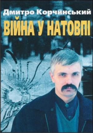 Запрещенная в РФ книга Корчинского.