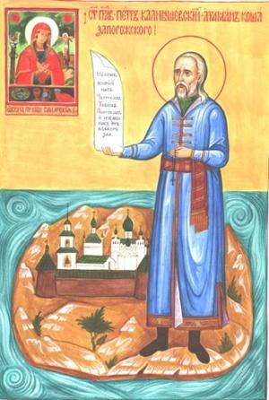 Иконописный образ Калнышевского.