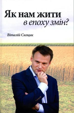 8154dbfee29f ... но эта появилась на самой заре нашей деятельности, когда мы только  начинаем свое дело, - улыбается автор книги, глава Аграрной партии Украины  Виталий ...