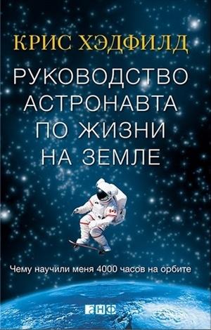 Семейная библиотека: эти книги - просто космос! фото 5