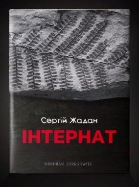 Жадан рассказал, кому стоит почитать его новый роман о войне на Востоке фото 1