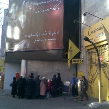 Православные помолились о его закрытии. Фото: religion.in.ua