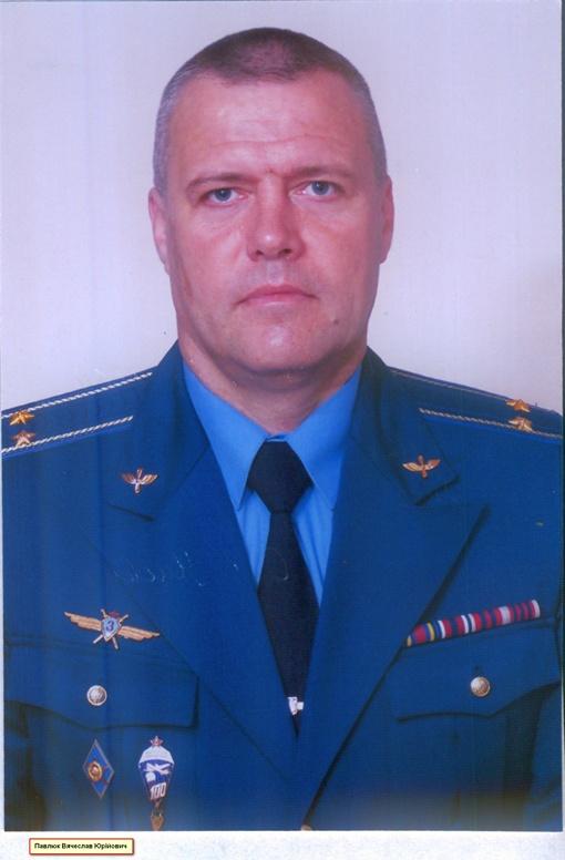 Командир экипажа Вячеслав Павлюк