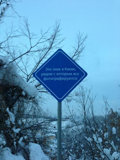 Это знак в Киеве, рядом с которым все фотографируются