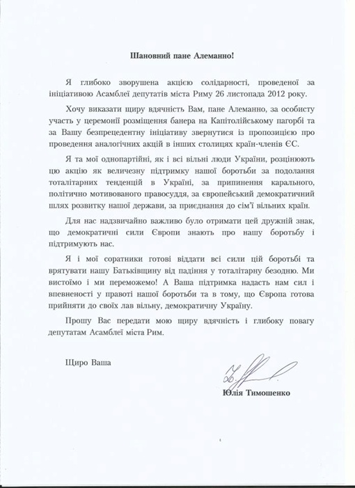 С разрешения Юлии Тимошенко Арсен аваков обнародовал текст письма на своей страничке в соцсети. Фото: Facebook