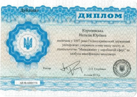 Наталья Королевская предъявила свои дипломы о высшем образовании  Наталья Королевская предъявила свои дипломы о высшем образовании Комментарии 51