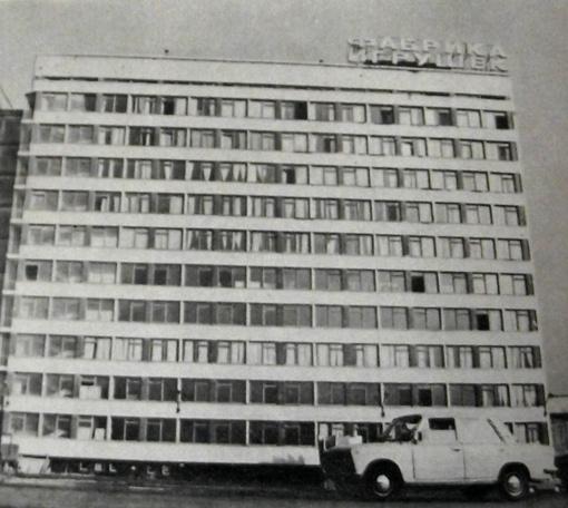 Так выглядела Донецкая фабрика игрушек в советские времена - когда еще работала. Фото: сайт indonetsk.info