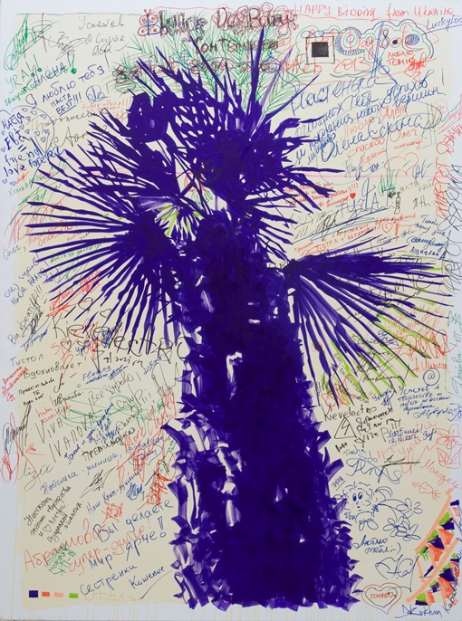 """""""Раскраска"""" - это живописная работа из знаменитого цикла """"Южный Берег Крыма (ЮБК)"""""""