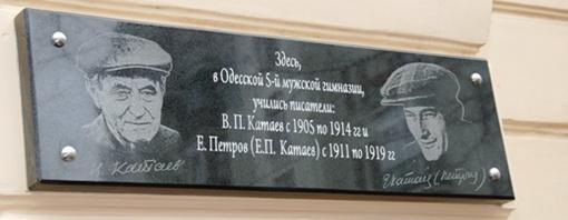Эскиз мемориальной доски изготовлен скульптором Т.Г. Судьиной. Фото: Одесский горсовет