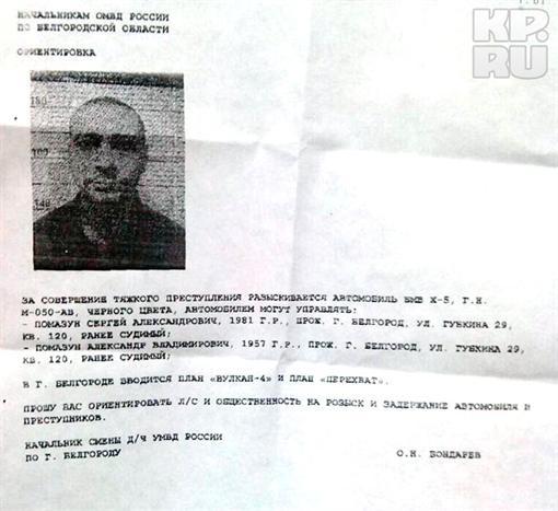Ориентировка на преступника, распространяемая белгородской полицией.