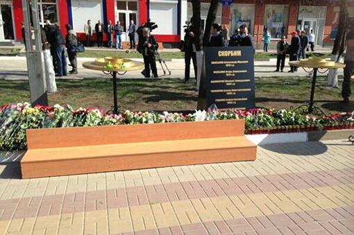 На месте трагедии установили мемориальную доску с надписью