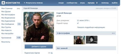 Незадолго до случившегося на своей страничке в соцсети Помазун повесил рядом со своим фото Джохара Царнаева. Фото: http://vk.com/