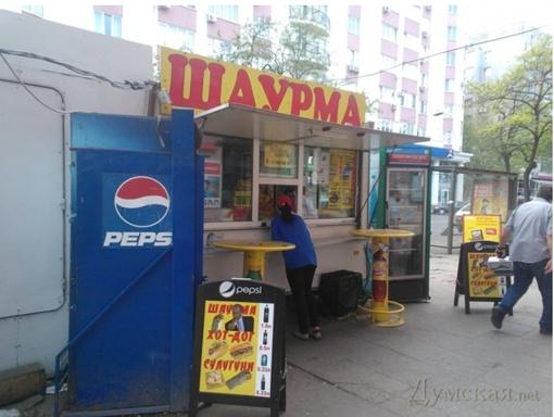 В Одессе продают