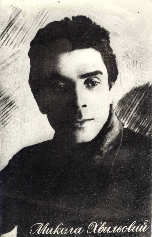 Письма и произведения Хвылевого полны трагических предчувствий. Фото предоставлено Харьковским литературным музеем.