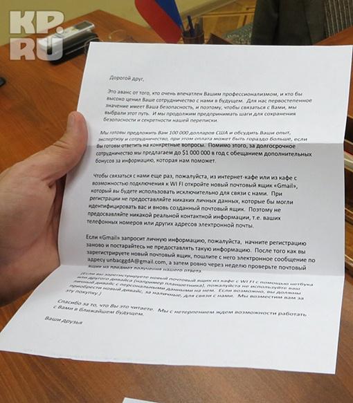 Вот это письмо. Фото: оперативная съемка