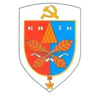 Герб Киева 1969 года, включающий листья и цветок каштана.