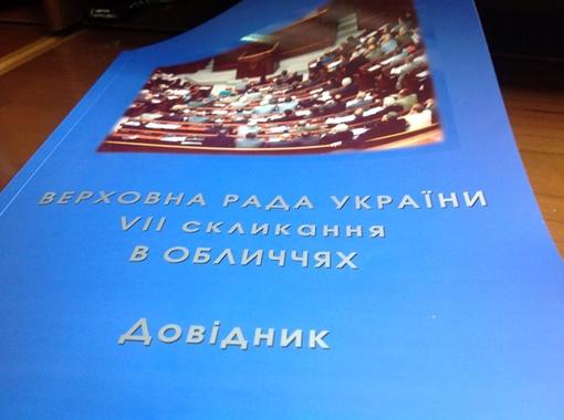 Такой справочник сегодня раздали депутатам. Фото: Фейсбук