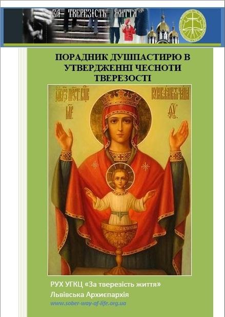 Пока что напечатали 100 экземпляров книги. Фото с сайта www.ugcc.lviv.ua.