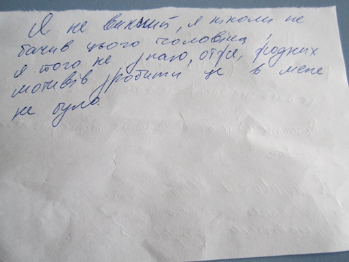 Записку обвиняемый передал корреспонденту