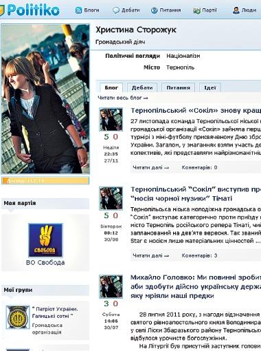 Христина Сторожук - будущий педагог с четкой гражданской и политической позицией. Фото: соцсети.