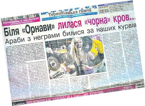 После такой обложки центральной газеты области о Тернополе заговорил весь мир.