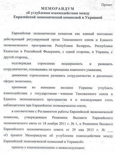 Текст меморандума. Фото ZN.ua