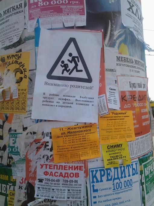 Объявления появились несколько дней назад. Фото: Денис Корнышев