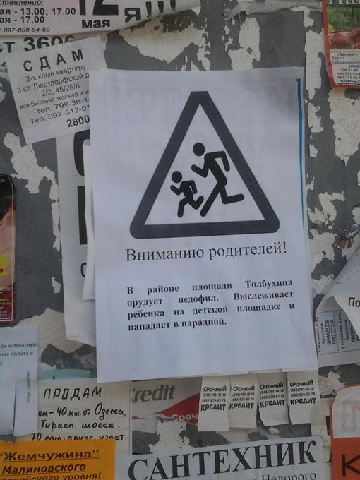 Автор предупреждения неизвестен. Фото: Денис Корнышев
