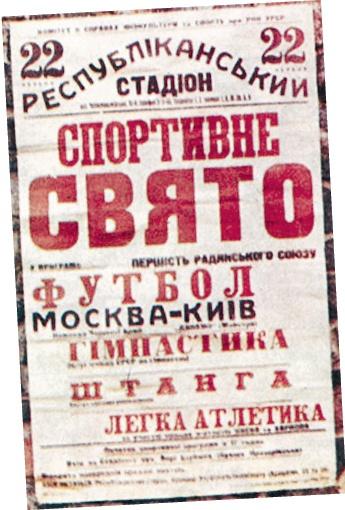 Красочные афиши завлекали киевлян на праздник спорта... Фото: архив