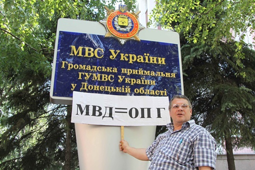 Дончане считают МВД - ОПГ. Фото Павла КОЛЕСНИКА