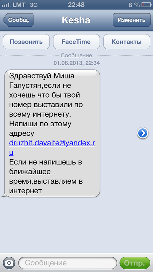 Просят хотя бы написать... Фото: Twitter Галустяна