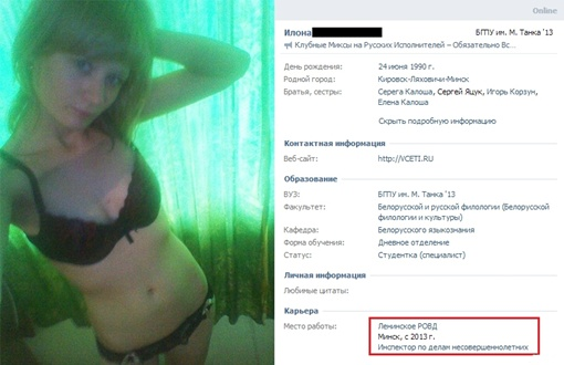 Девушка работает в одном из райотделов Минска. Фото: соцсети