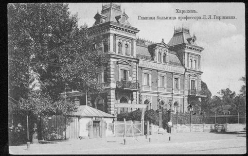 Первая больница доктора Гиршмана была открыта на Москалевской, 55. Фото: соцсети