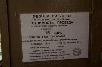 За 100 гривен можно взять с собой собаку. Фото: Максим Войтенко