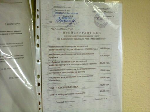 Купить справку в бассейн в Москве Северный от гинеколога
