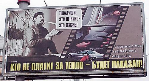 Донецкие коммунальщики взывают  к историческим страхам народа.  Фото: архив