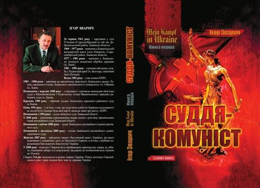 Обложка книги. Фото издательства