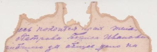 Фамилию и имя погибшего солдата видно отчетливо. Фото: предоставлено Севастопольским объединением поисковых организаций