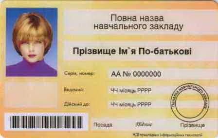 Ученический билет. Фото: Ирина РУДЕНКО.
