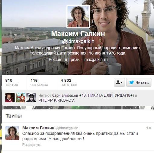 Галкин поделился с интернет-пользователями своей радостью. Фото: Twitter