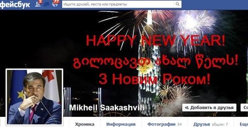 Принт со страницы Михаила Саакашвили в фейсбук.