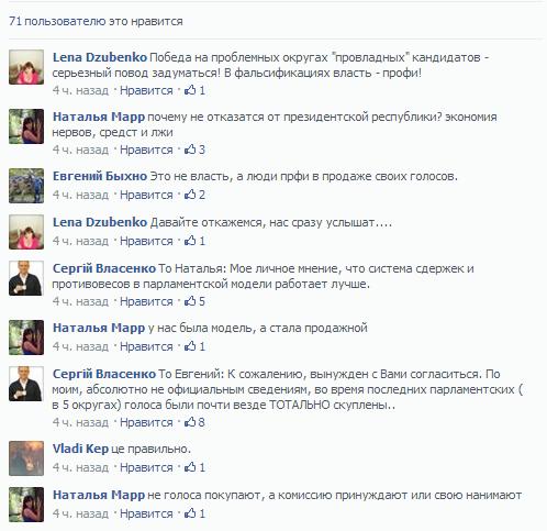 Власенко ведет переписку с подписчиками. Скриншот