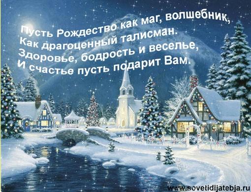 Поздравления картинки на рождество