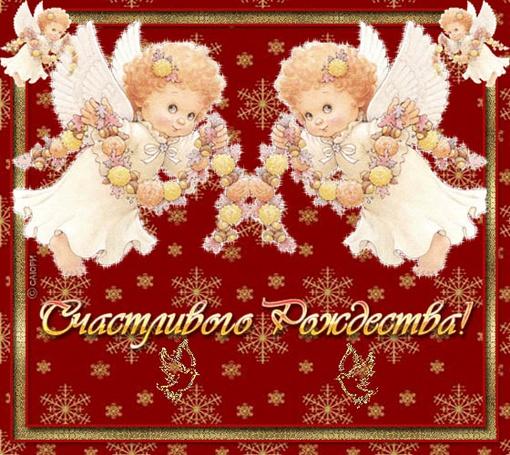 Смс-поздравления с Рождеством Христовым фото 6