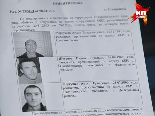 В убийстве пятерых таксистов на Ставрополье подозревают 4 уроженцев Кабардино-Балкарии. Фото: Дмитрий АХМАДУЛЛИН
