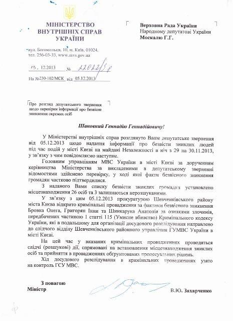 Официальный ответ МВД на запрос Геннадия Москаля.
