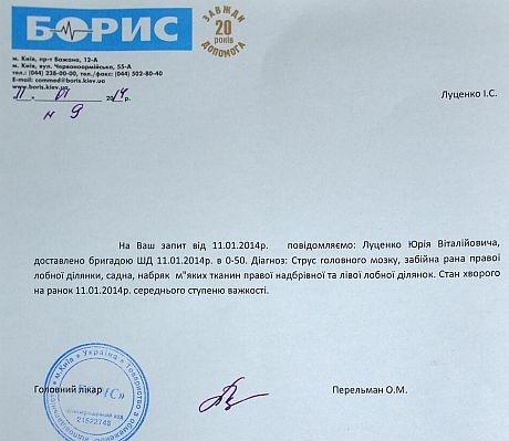 Состояние экс-министра оценивают, как средней степени тяжести. Фото: Украинская правда