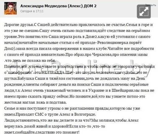 Медведева находится в тяжелом состоянии. Фото: dom2online.by